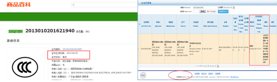 """315关注:淘宝驳回消费者举报,马云支持3C认证被撤销的""""自燃插排""""继续销售-焦点中国网"""