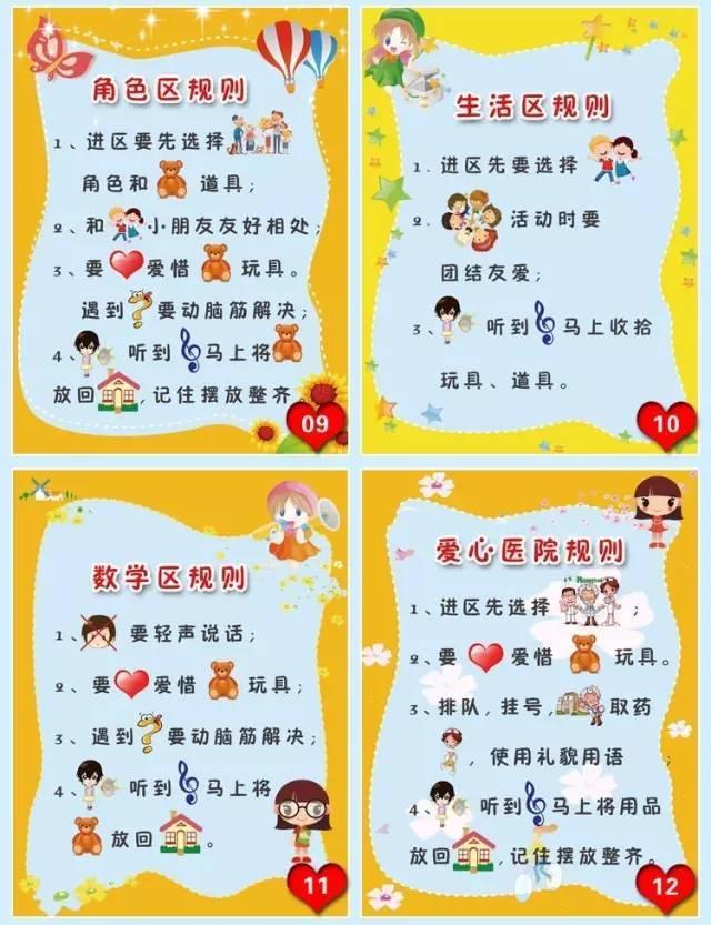 幼儿烧烤区角进区规则_【教师篇】 幼儿园班级活动区进区规则+提示图片(可直接打印)