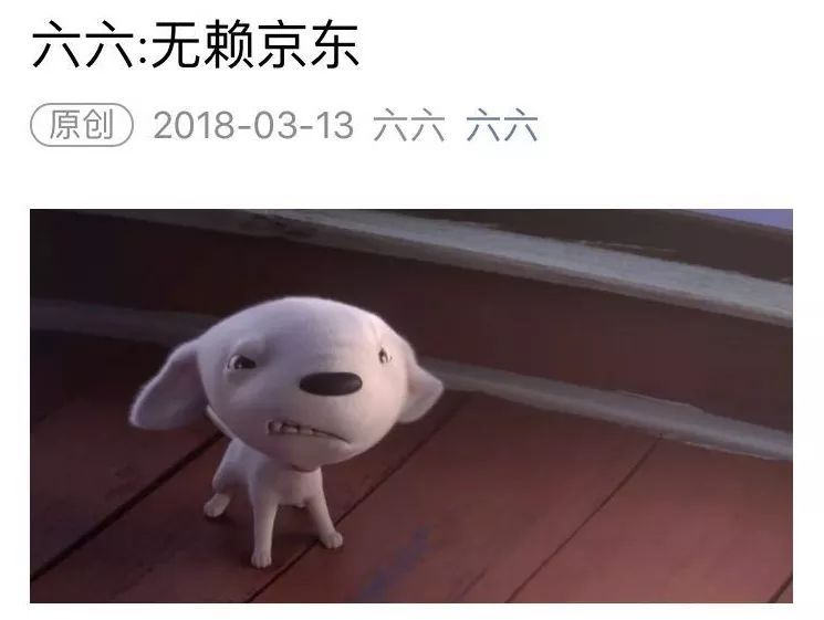 3月13日,著名作家六六在微信上发表《无赖京东》一文,表示其朋友程茉在京东的全球购平台上遭遇了售假事件.
