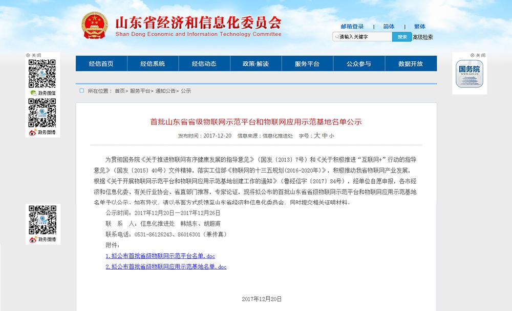 山东瀚岳成功入选首批省级物联网示范平台