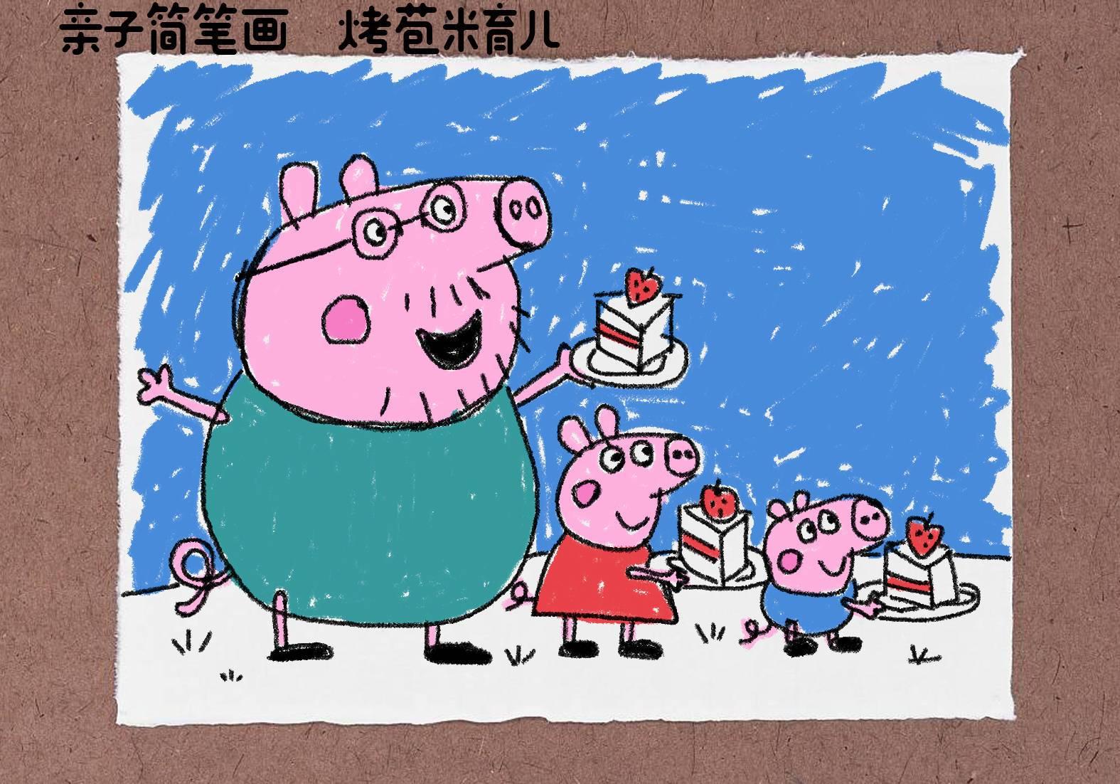 亲子简笔画-小猪佩奇之猪爸爸,佩奇和乔治吃蛋糕