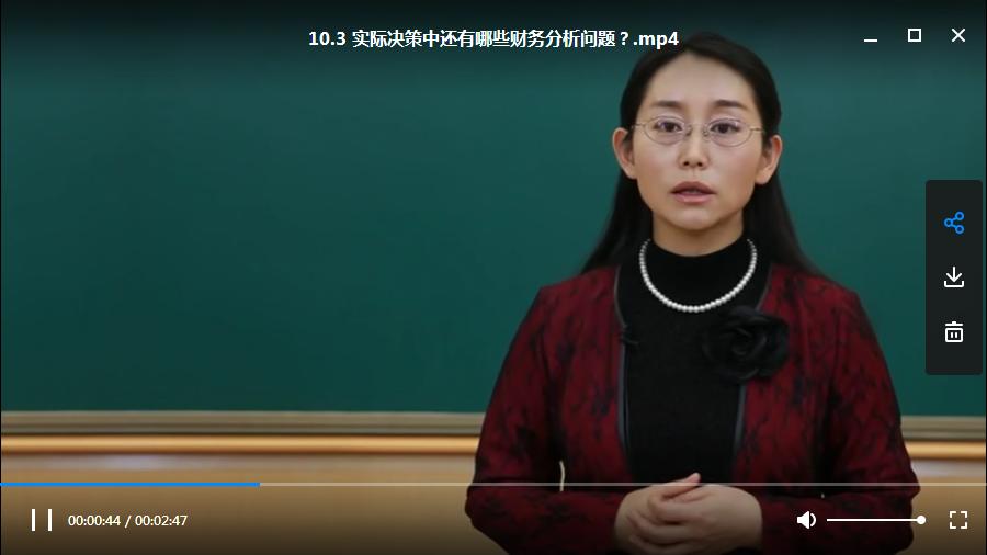 清华大学财务分析与决策视频课程插图(1)