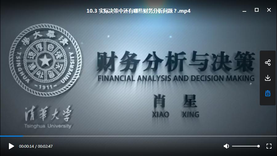 清华大学财务分析与决策视频课程插图