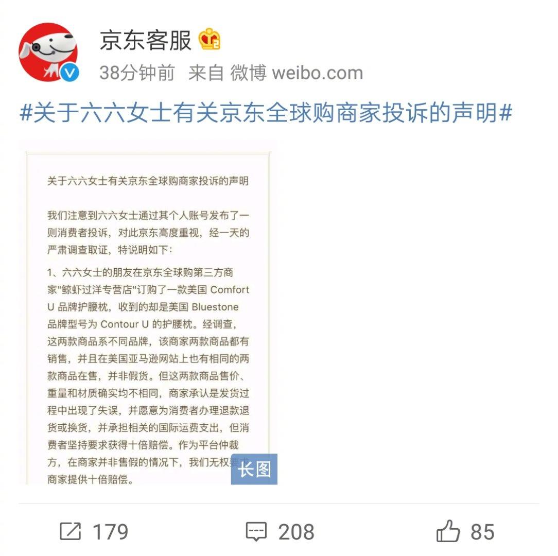 京东回应作家六六 文章内容多处严重失实,涉嫌夸大编造和诽谤