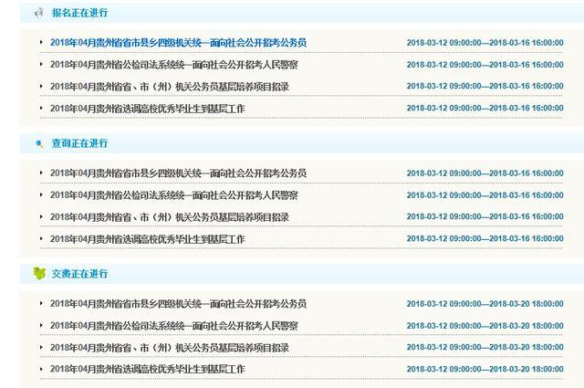 2018贵州省考报名最后一天,还没报名的考生请抓紧时间