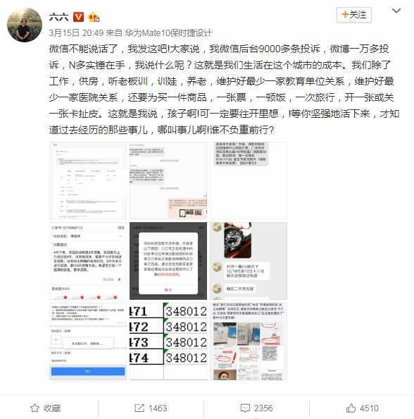 女作家六六继续炮轰京东 微信被禁言