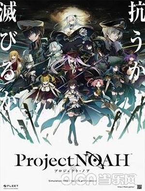 剧情故事秀的我发晕 日本FLEET社首款手游《Project NOAH》公开