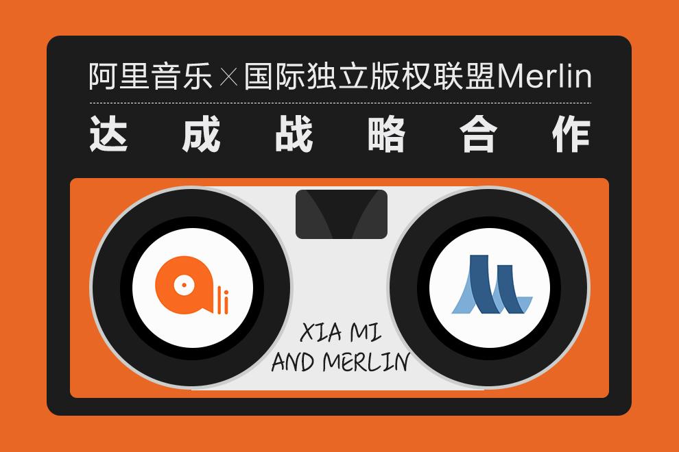 阿里音乐与独立音乐版权商Merlin达成合作:研究AI和区块链技术