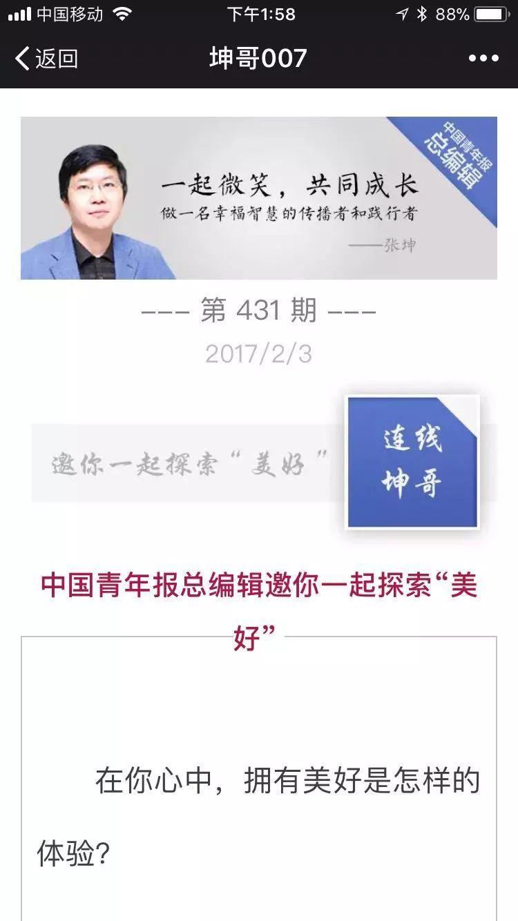 """中国青年报""""强国体"""":众筹来的2018新年献词"""