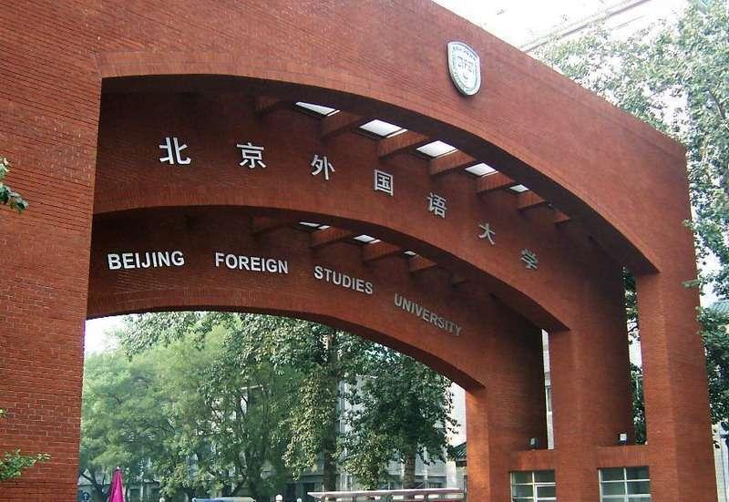 北京外国语大学综合评价如何能保证符合录取要
