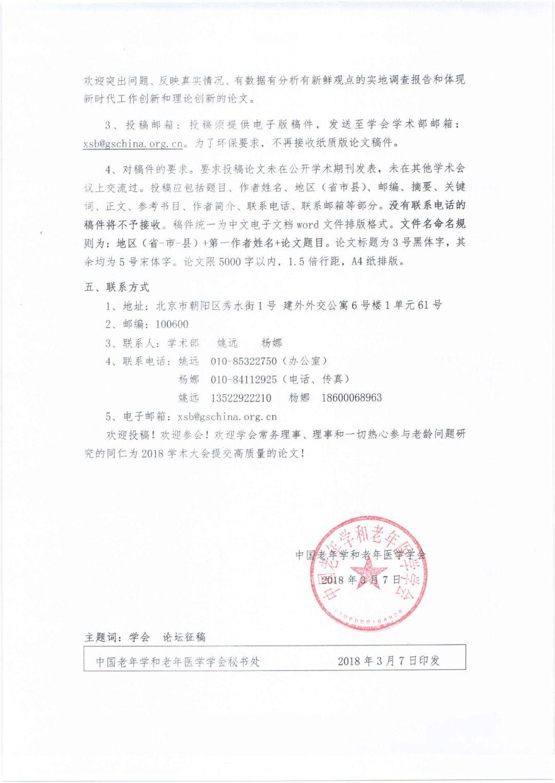 中国人口报投稿邮箱_中国人口科学 投稿邮箱 caigao2004 163.com