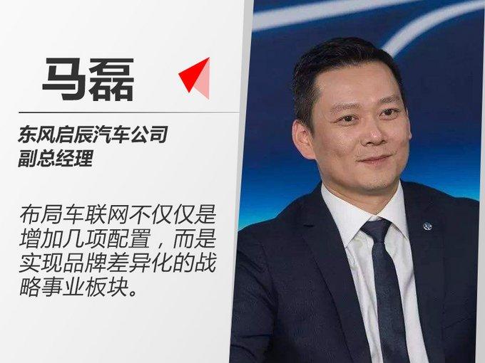 东风启辰将联手大众/丰田合作伙伴 开发智能汽车