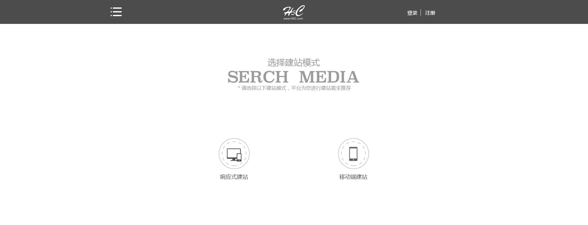 时代的互联网新标志,H5C云平台正式上线