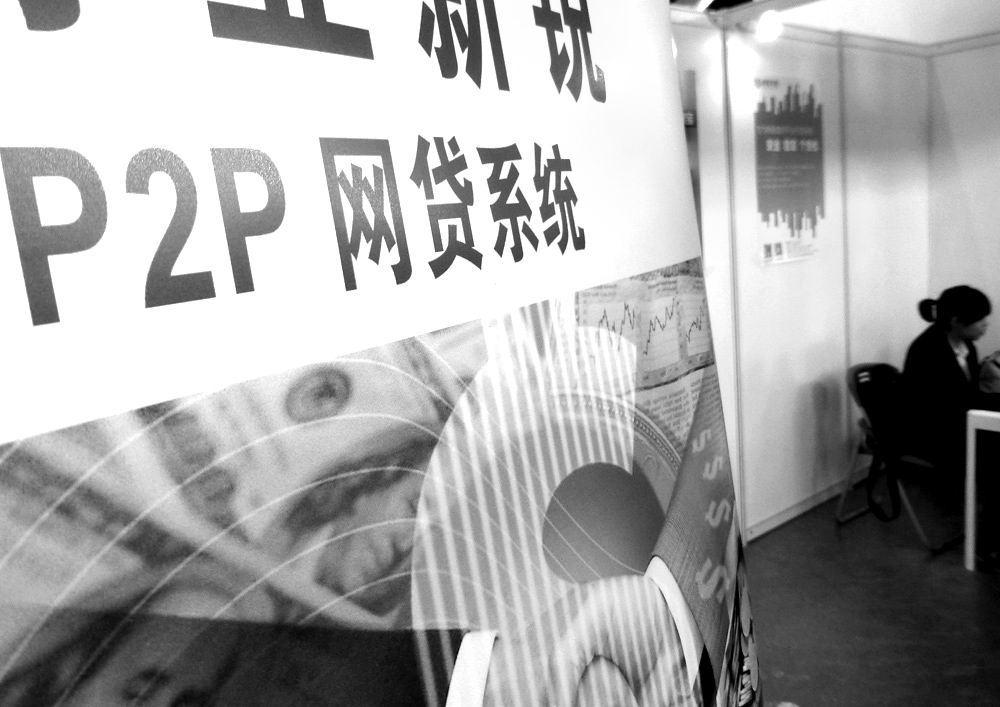 """宋清辉:P2P平台拿到备案并非""""一劳永逸"""""""