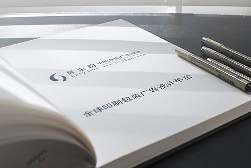 为什么画册打样与实物有色差?胶印快印、专版合版长沙画册印刷厂