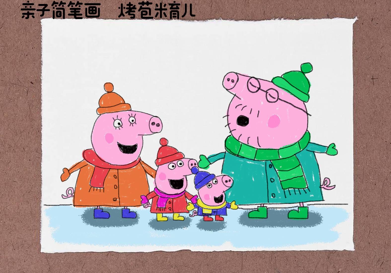 亲子简笔画-小猪佩奇之下雪了!图片
