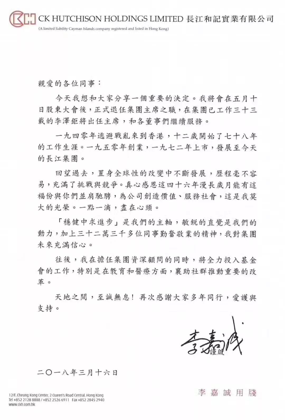 90岁李嘉诚昨退休:难以超越的青年领袖