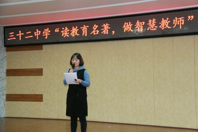 太原市第三十二中举办&quot读教育名著做智慧教师&quot感悟分享活动