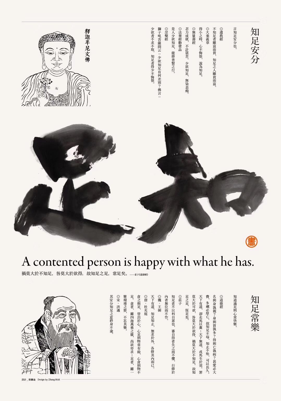 笔墨禅系列海报(水墨版)