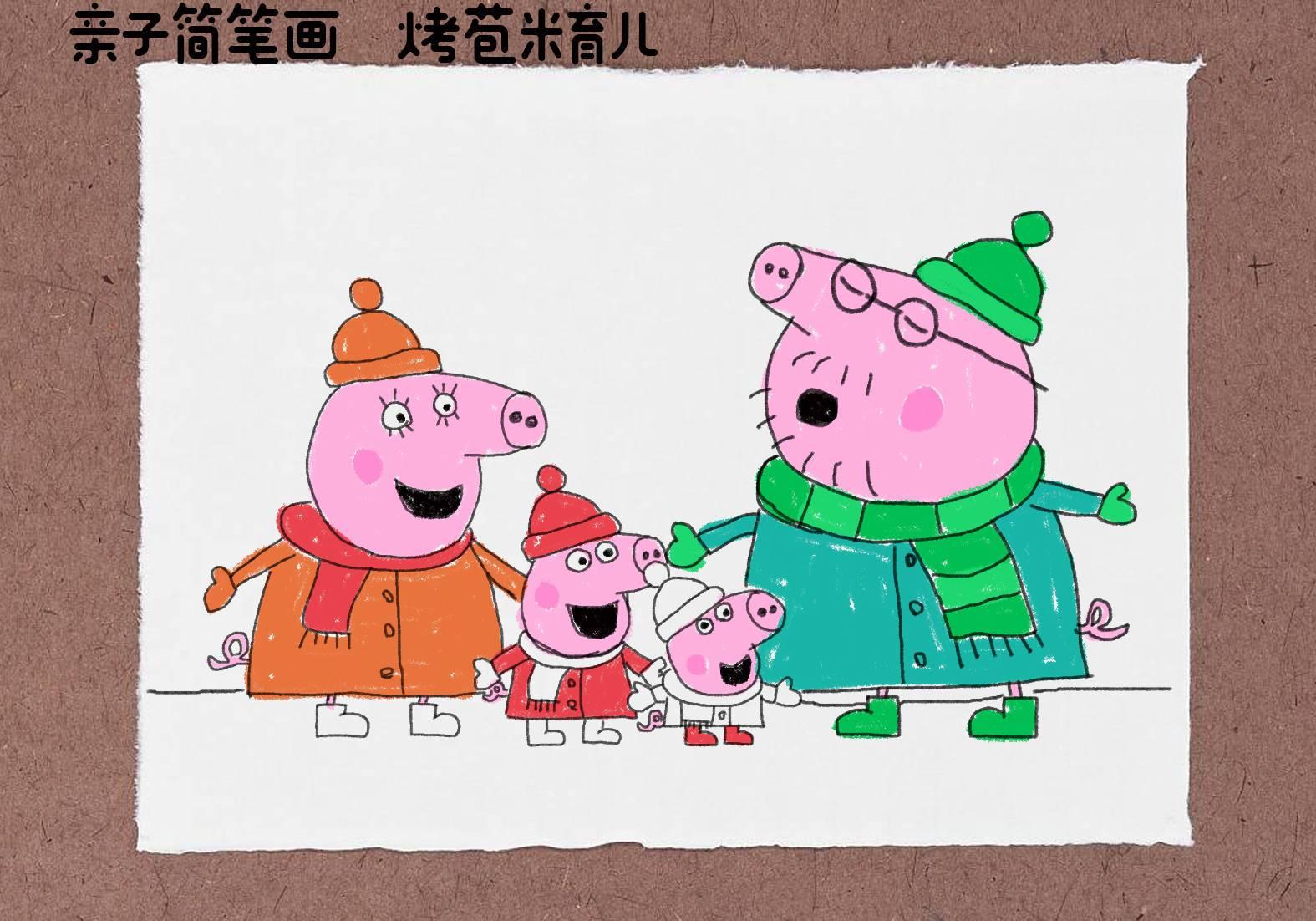 亲子简笔画-小猪佩奇之下雪了!