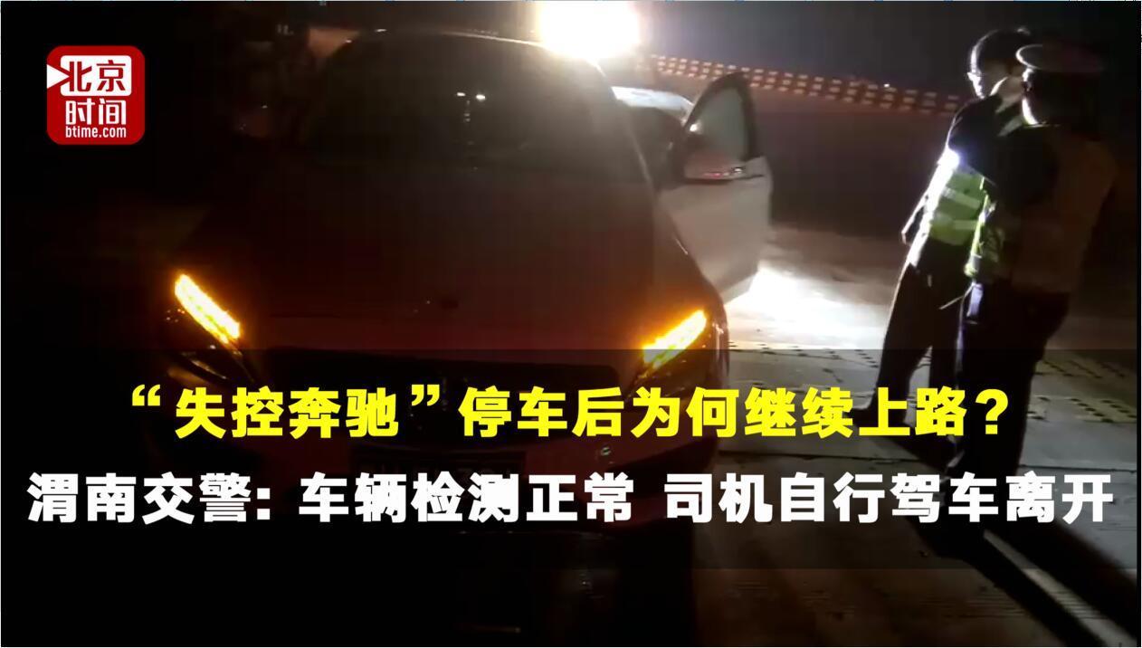 """""""失控奔驰""""停车后为何继续上路?  渭南交警: 车辆检测正常 司机自行离开"""