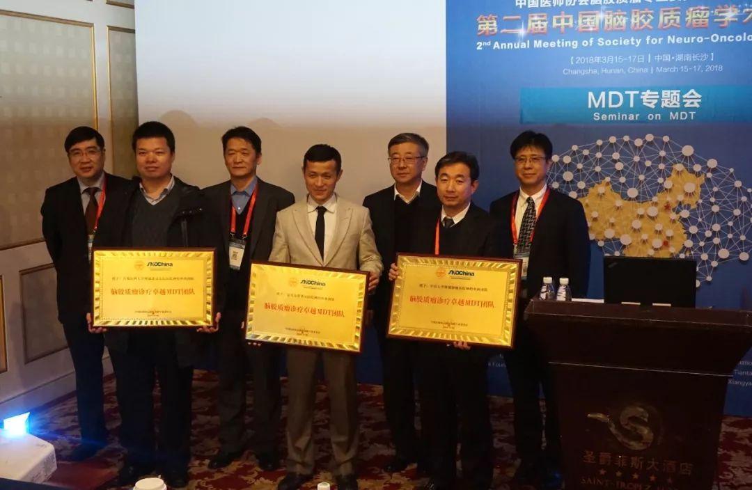 [简讯]脑胶质瘤专委会表彰全国卓越MDT三团队  成立MDT学组