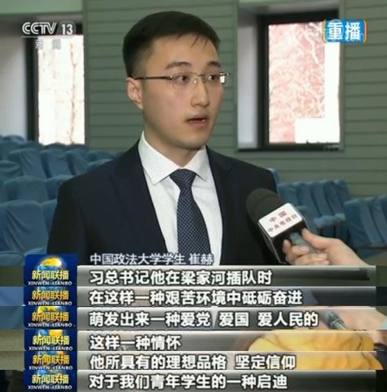 青年学子:跟着习主席 接力奋斗中国梦