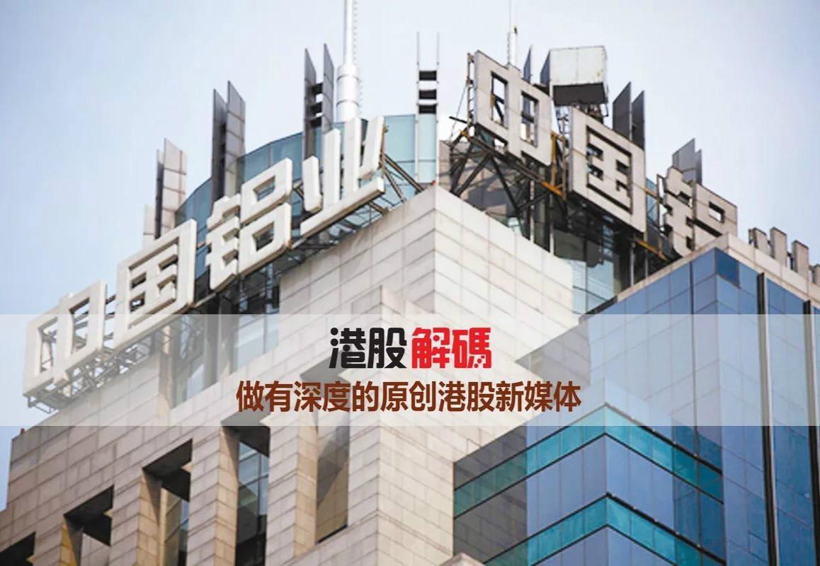 行业利好出尽,百亿债转股也挽救不了中国铝业