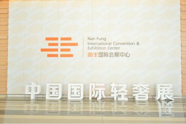第三届中国国际轻奢展完美收官