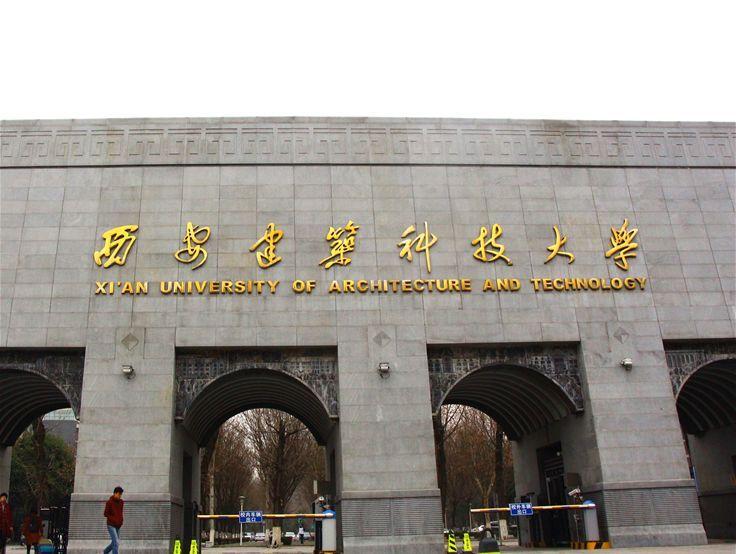 西安建筑科技大学.