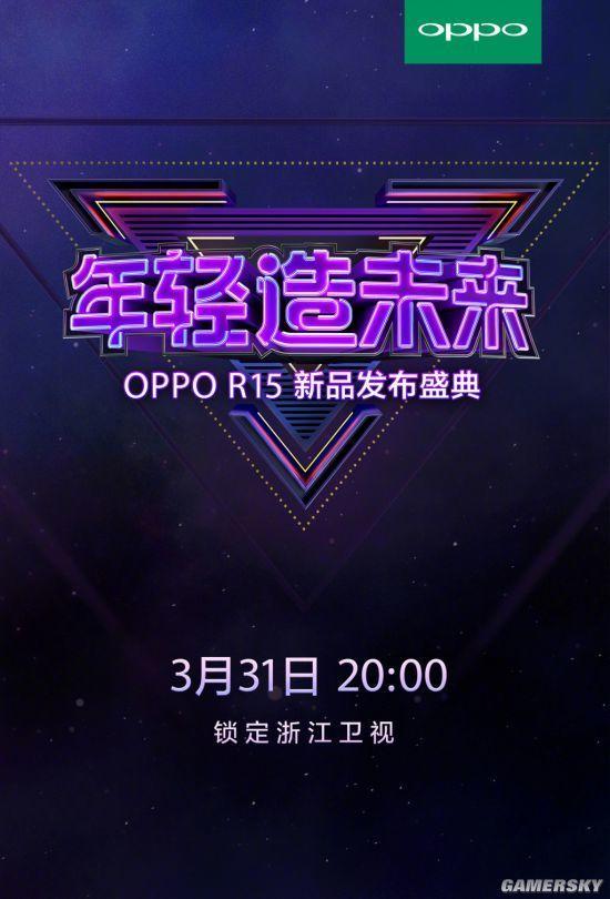 oppo r15官方海报:张一山出镜,3月31日发布
