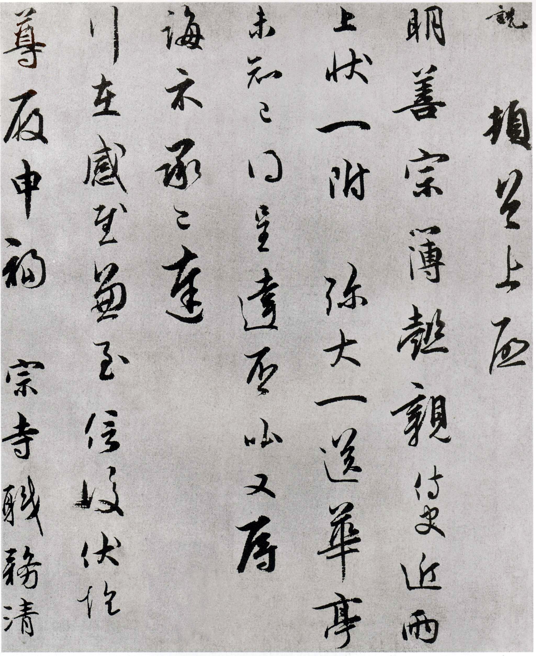 题吴傅朋游丝书诗词