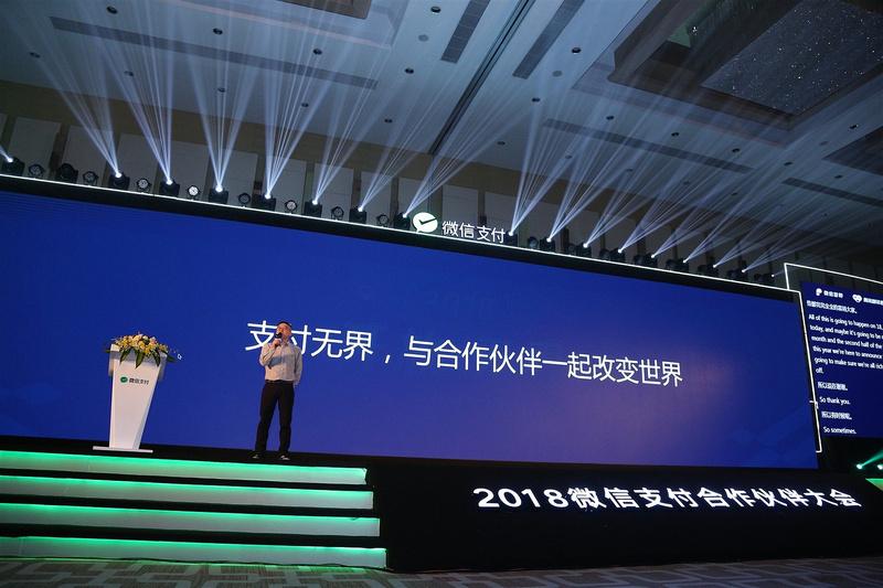 腾讯耿志军:移动支付对行业的改变,2018年是一个真正的新元年