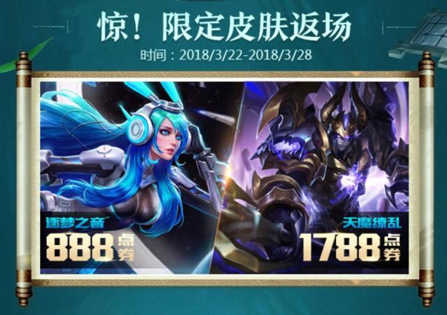 王者荣耀3.20更新 8位英雄调整,碎片商店更新,福利活动上线
