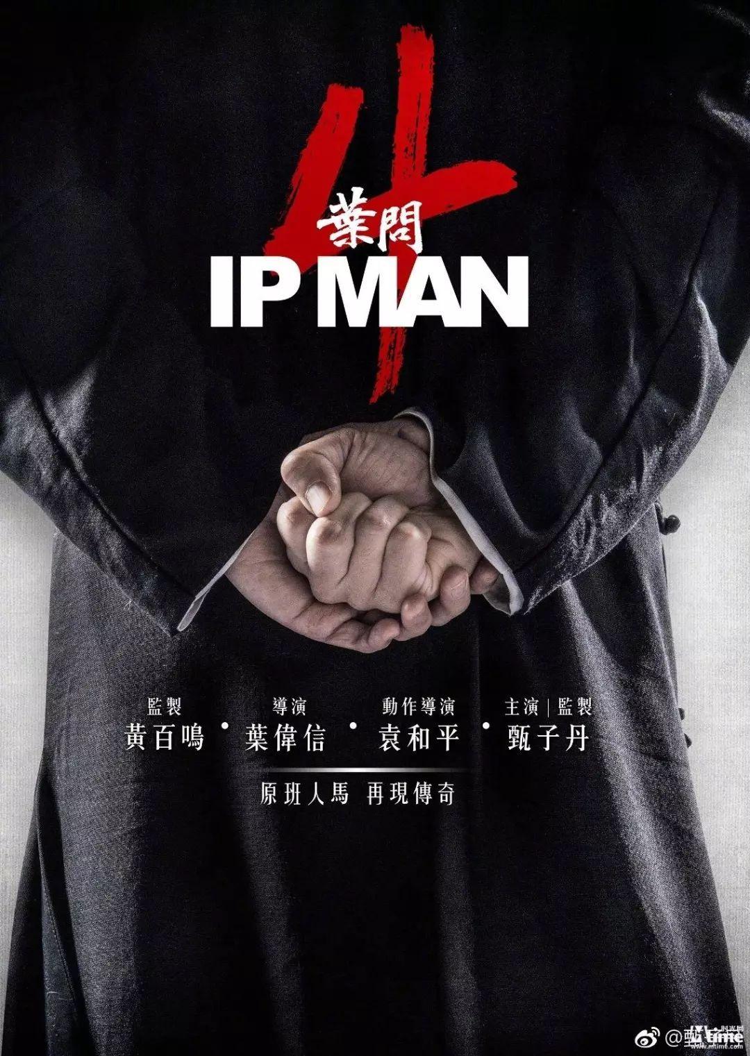 《叶问》系列片,成为了甄子丹最卖座的招牌电影.图片