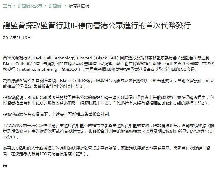 区块链早报 | 香港证监会叫停向公众进行的首次代币发行;G-20公报草案称加密资产缺乏主权货币的特征;日本央行行长称加密货币消费者需要得到保护