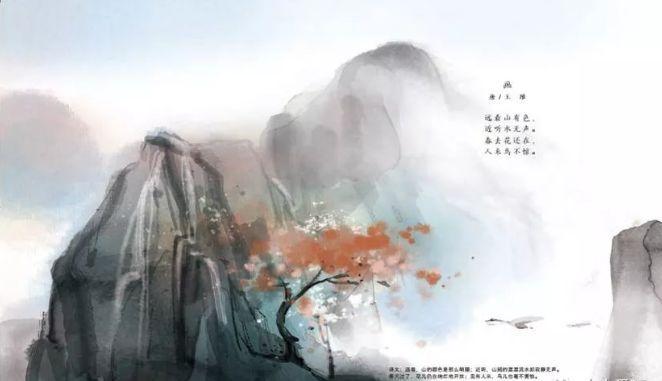 壁纸 风景 国画 662_381