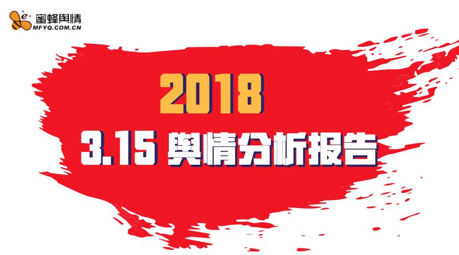 """2018年央视""""3·15""""舆情分析报告"""