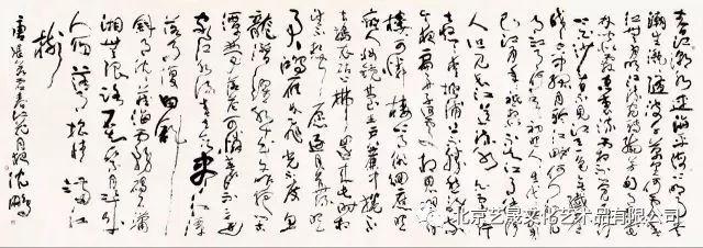 全国政协委员——沈鹏图片
