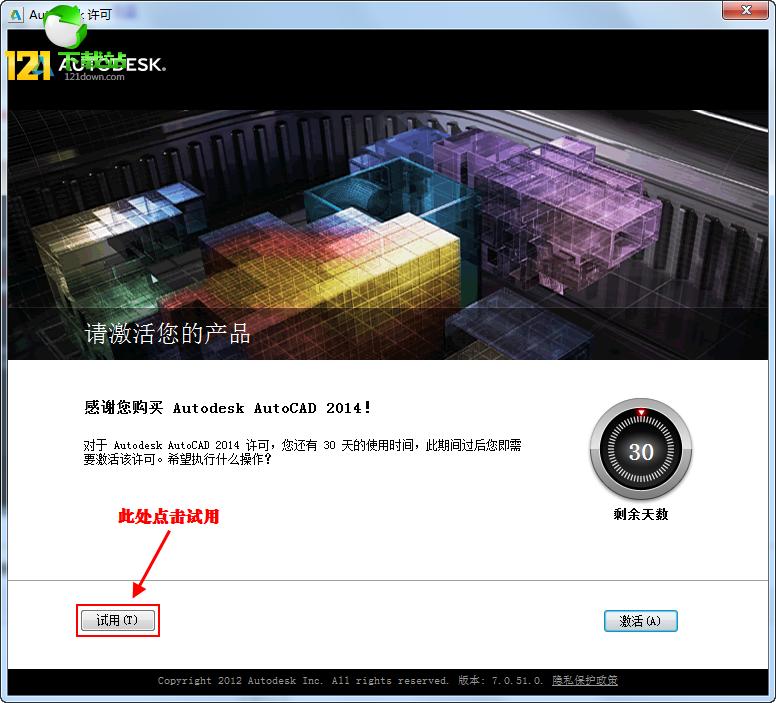 autocad 2014简体中文版(cad2014下载图片