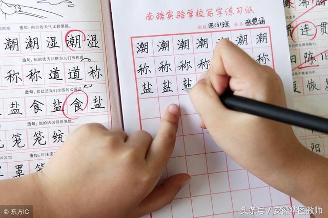 凸和凹的笔画顺序-教孩子写错笔顺 想当语文教师的注意了