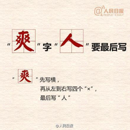 注意 98 的孩子绝对会写错的汉字笔顺,值得收藏