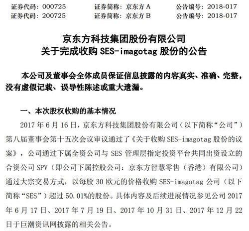 京东方25亿元收购法国公司 进军零售物联网领域