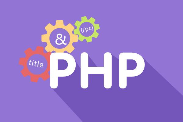 2018、PHP还会受欢迎吗?