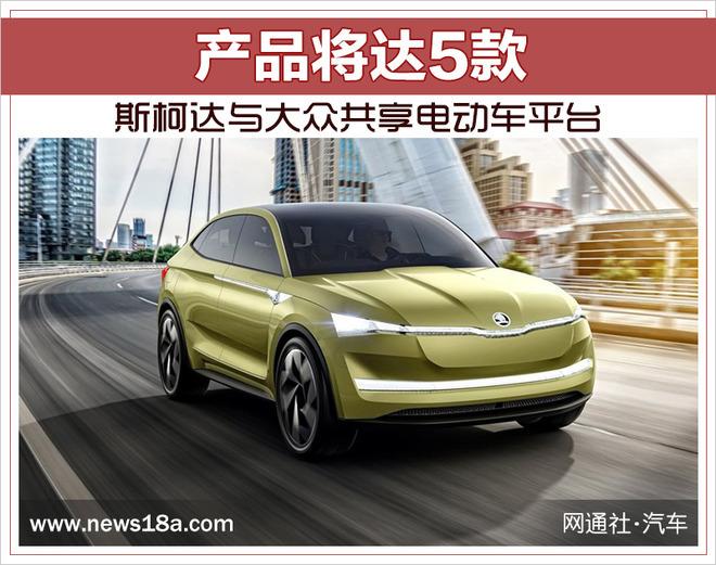 斯柯达与大众共享电动车平台 产品将达5款