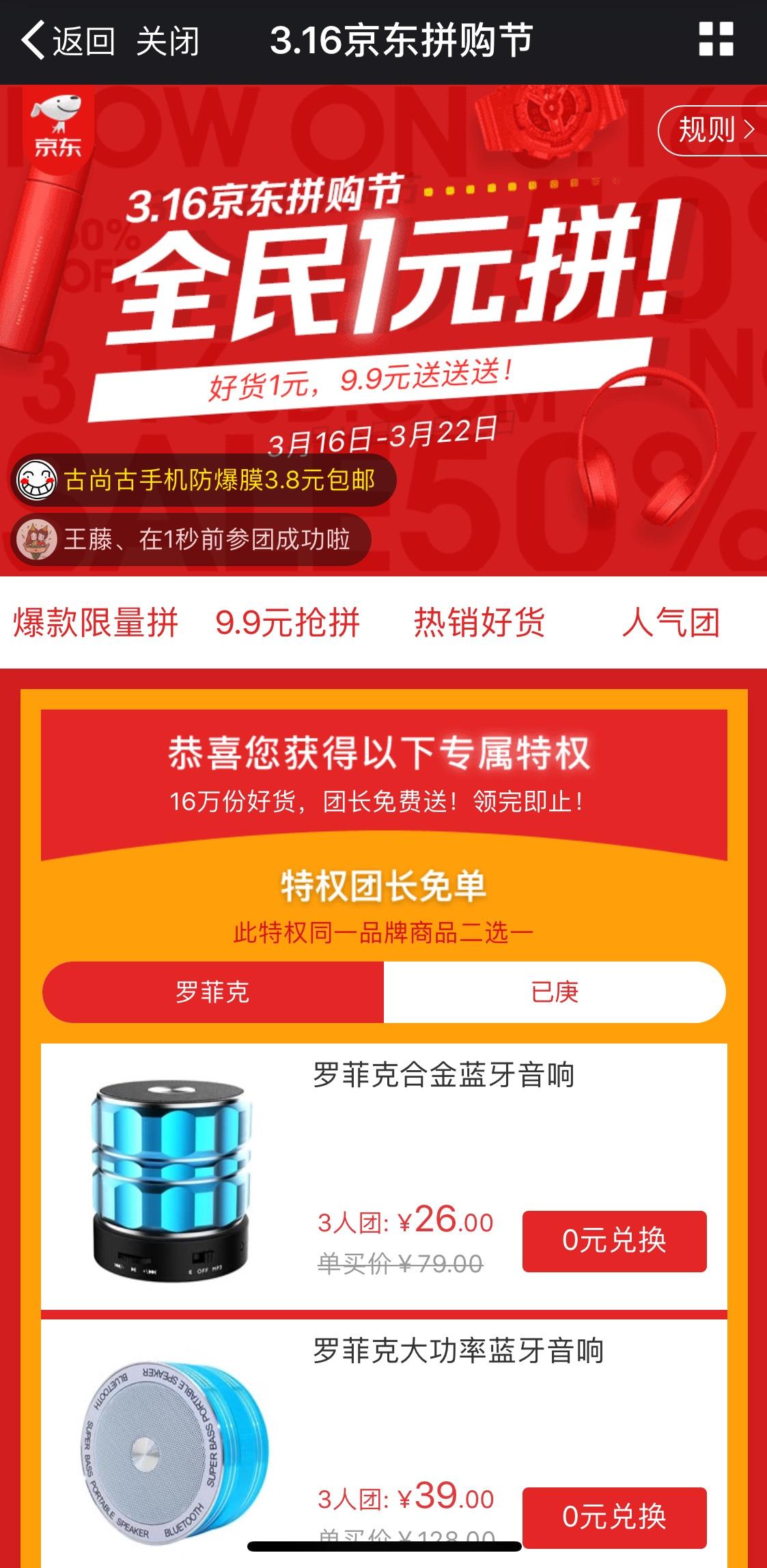 平台护航社交赋能 京东拼购助力中小品牌零售突围
