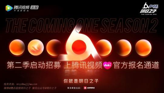 最燃网综腾讯视频《明日之子》第二季招募开启!谁是下一个毛不易?