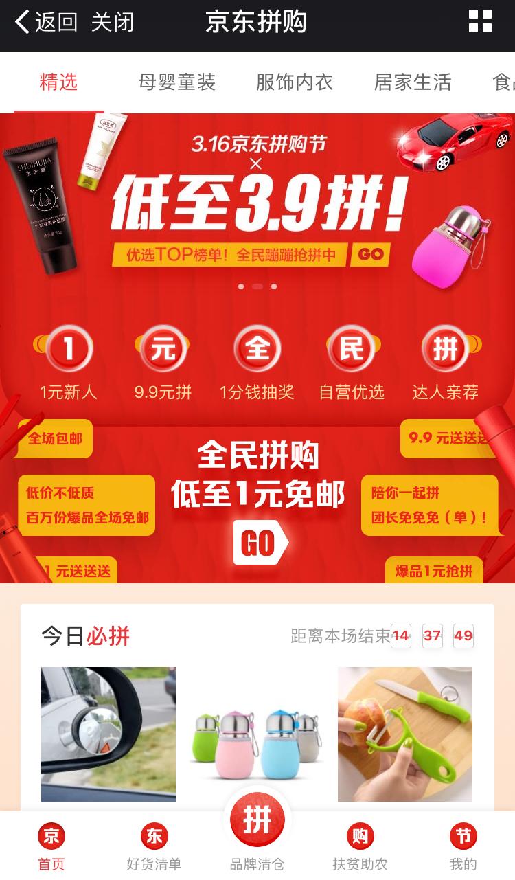 平台护航社交赋能_京东拼购助力中小品牌零售突围