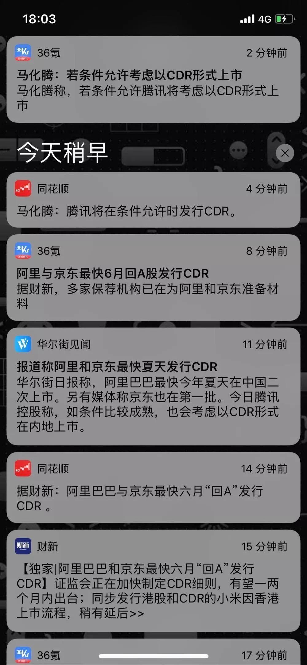 马云刘强东抢跑CDR:国家在修路,大佬要赶紧练车