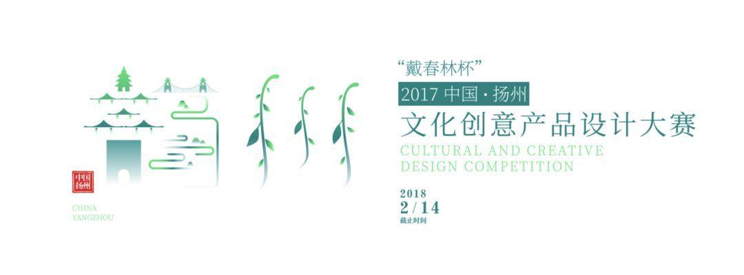 """""""戴春林杯""""2017中国·扬州文化创意产品设计大赛(商务礼品、旅游纪念品类)初选35件入围作品"""